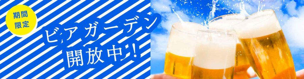 期間限定 厚狭駅前の居酒屋「二反田」のビアガーデン